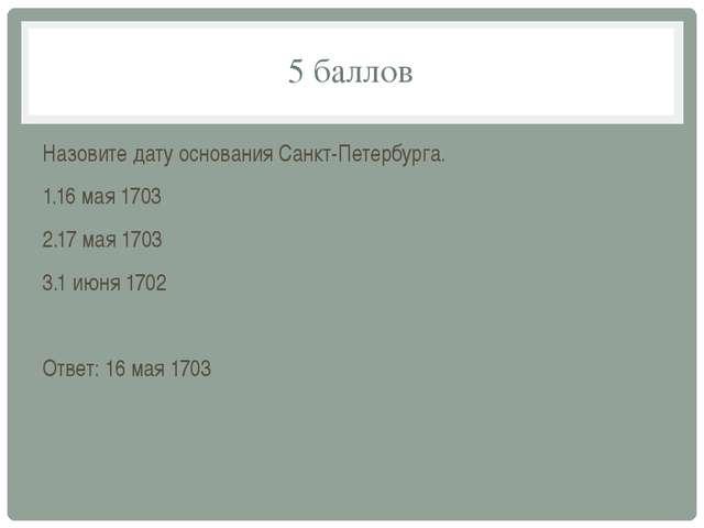 20 баллов В 1734 году на Васильевском острове было построено специальное здан...