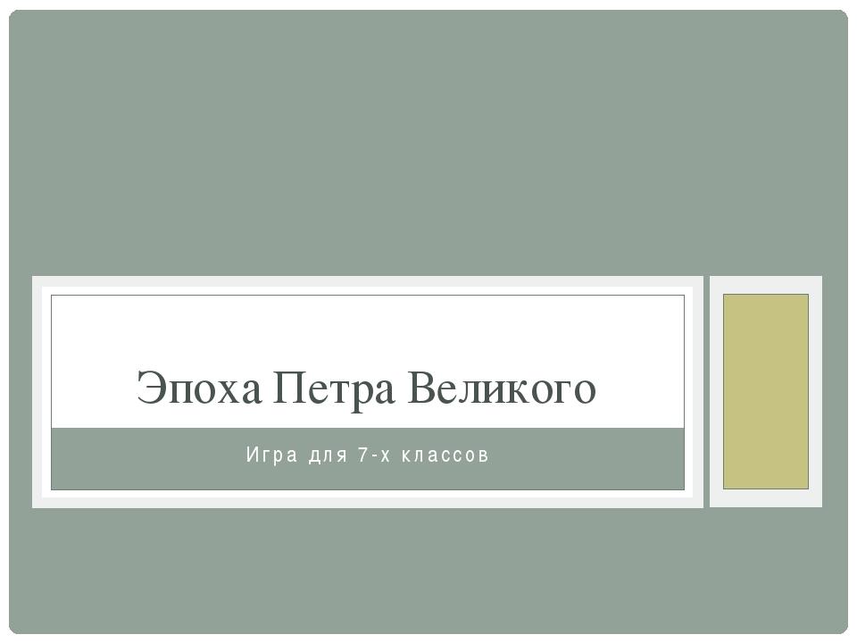 5 баллов Назовите рост Петра I 1. 204 см 2. 206 см 3. 201 см Ответ: 204 см.