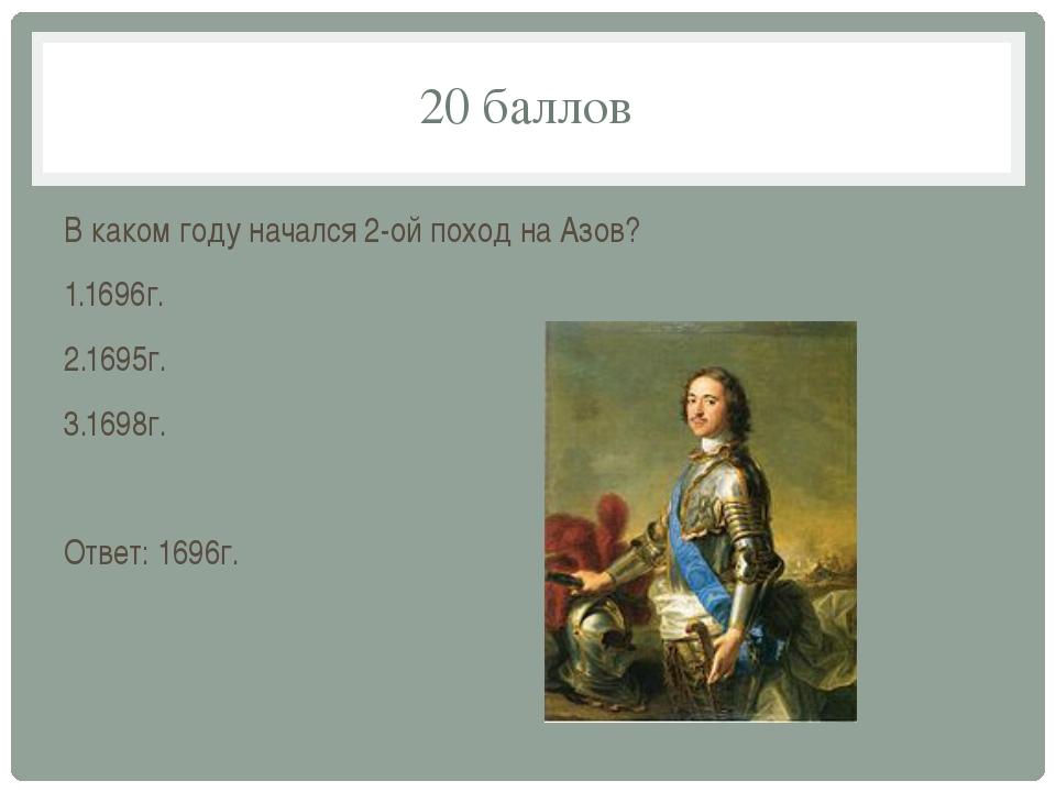 5 баллов Какое название получило поражение русской армии под Нарвой? Ответ: «...