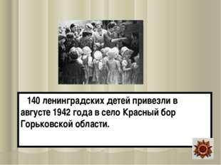 140 ленинградских детей привезли в августе 1942 года в село Красный бор Горь