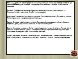 Юта Бондаровская - ленинградская школьница, которую война застала под Псковом