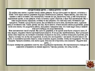 «БУДЕТЕ МОИ ДЕТИ…» НИНА ШУНТО – 6 ЛЕТ До войны мы жили с одним папой, мама ум