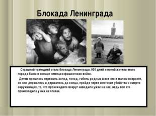 Страшной трагедией стала блокада Ленинграда. 900 дней и ночей жители этого г