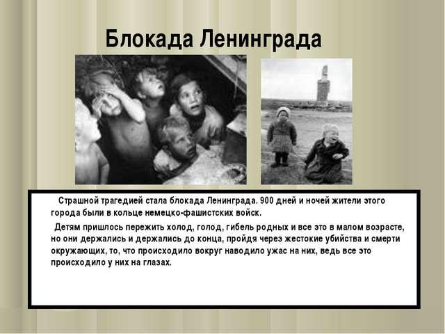 Страшной трагедией стала блокада Ленинграда. 900 дней и ночей жители этого г...