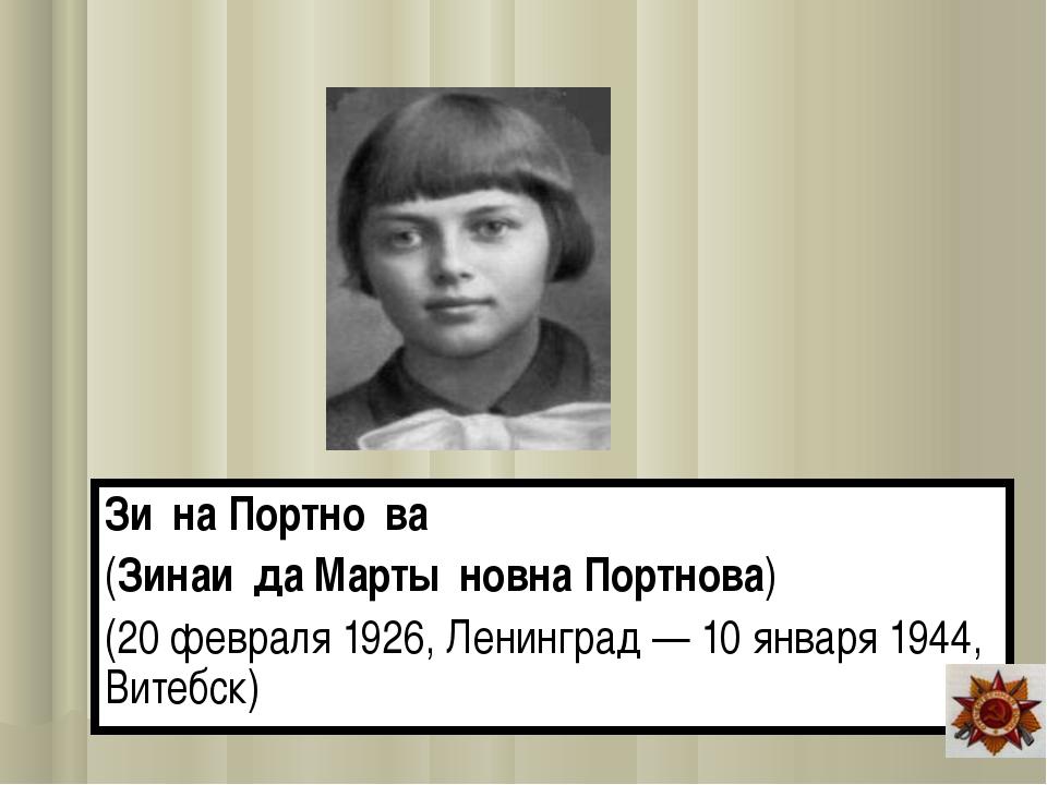 Зи́на Портно́ва (Зинаи́да Марты́новна Портнова) (20 февраля 1926, Ленинград —...