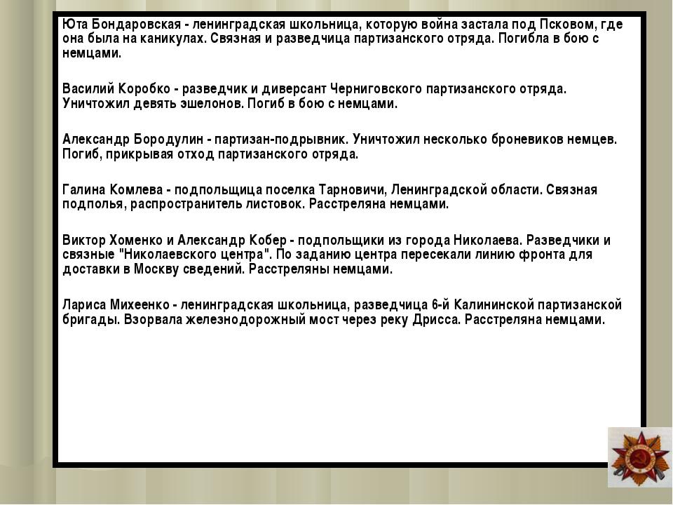 Юта Бондаровская - ленинградская школьница, которую война застала под Псковом...