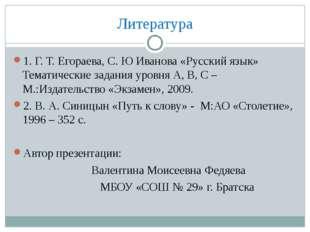 Литература 1. Г. Т. Егораева, С. Ю Иванова «Русский язык» Тематические задани