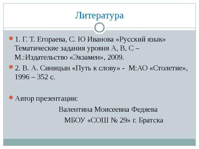 Литература 1. Г. Т. Егораева, С. Ю Иванова «Русский язык» Тематические задани...