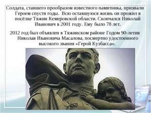 Солдата, ставшего прообразом известного памятника, признали Героем спустя год