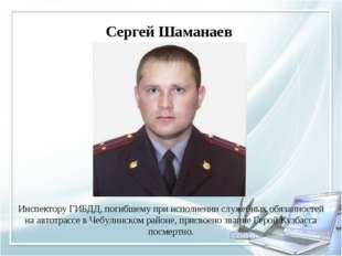 Сергей Шаманаев Инспектору ГИБДД, погибшему при исполнении служебных обязанно