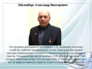 Шоленберг Александр Викторович Вся трудовая деятельность Шоленберга А.В. посв