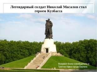Легендарный солдат Николай Масалов стал героем Кузбасса Монумент Воину-освобо