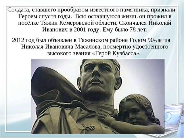 Солдата, ставшего прообразом известного памятника, признали Героем спустя год...