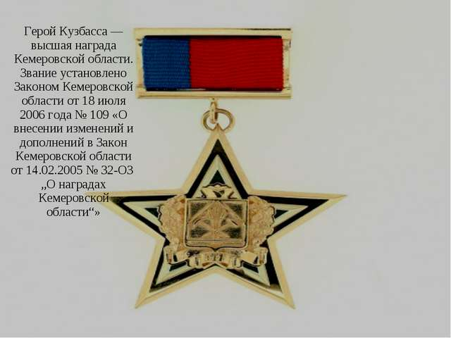 Герой Кузбасса — высшая награда Кемеровской области. Звание установлено Закон...