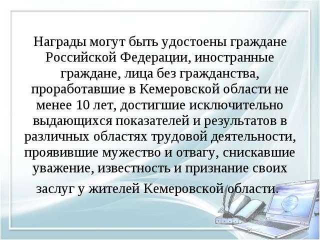 Награды могут быть удостоены граждане Российской Федерации, иностранные гражд...