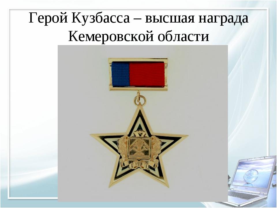 Герой Кузбасса – высшая награда Кемеровской области