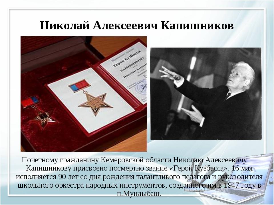 Николай Алексеевич Капишников Почетному гражданину Кемеровской области Никола...