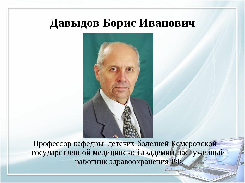 Давыдов Борис Иванович Профессор кафедры детских болезней Кемеровской госуда...