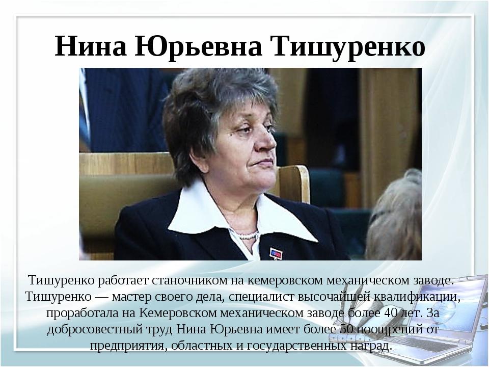 Нина Юрьевна Тишуренко Тишуренко работает станочником на кемеровском механиче...