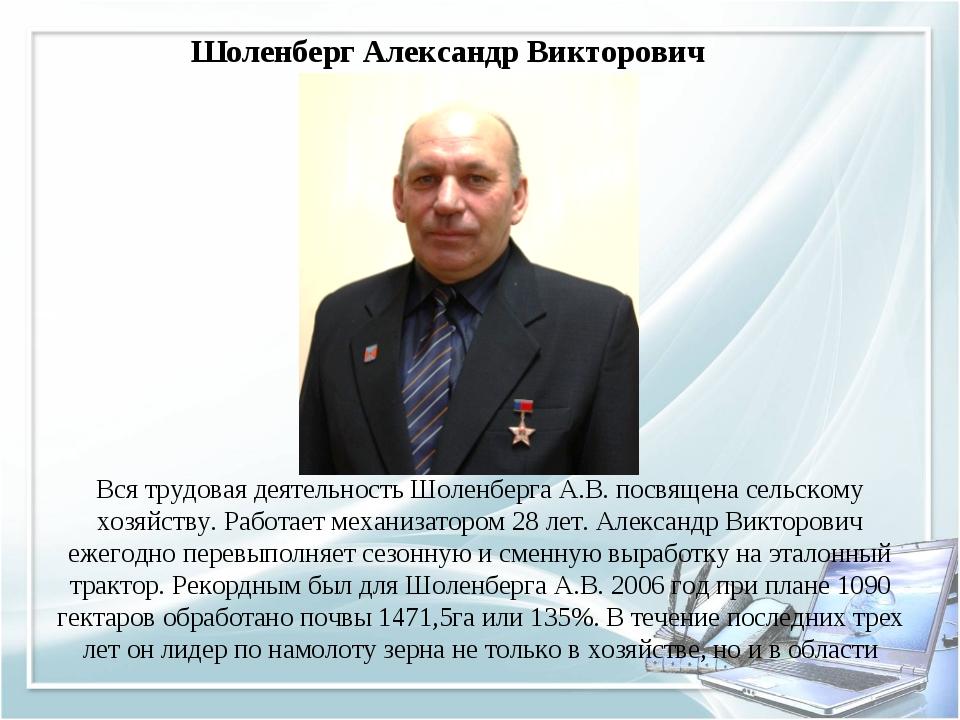 Шоленберг Александр Викторович Вся трудовая деятельность Шоленберга А.В. посв...