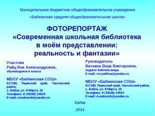 Бабка 2014 Муниципальное бюджетное общеобразовательное учреждение «Бабкинска