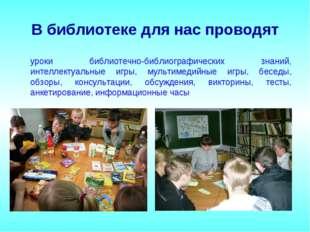 В библиотеке для нас проводят уроки библиотечно-библиографических знаний, инт