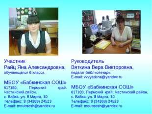 Руководитель Вяткина Вера Викторовна, педагог-библиотекарь E-mail: vvvyatkina