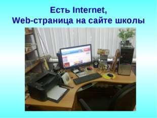 Есть Internet, Web-страница на сайте школы