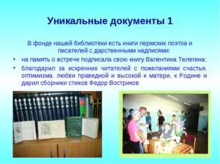 Уникальные документы 1 В фонде нашей библиотеки есть книги пермских поэтов и