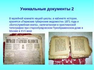 Уникальные документы 2 В музейной комнате нашей школы, в кабинете истории, хр