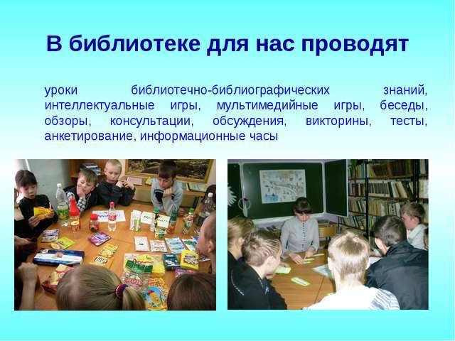 В библиотеке для нас проводят уроки библиотечно-библиографических знаний, инт...