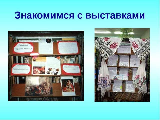 Знакомимся с выставками
