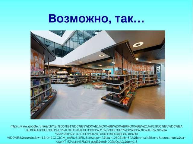Возможно, так… https://www.google.ru/search?q=%D0%B1%D0%B8%D0%B1%D0%BB%D0%B8%...