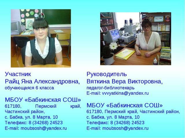 Руководитель Вяткина Вера Викторовна, педагог-библиотекарь E-mail: vvvyatkina...