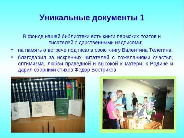 Уникальные документы 1 В фонде нашей библиотеки есть книги пермских поэтов и...