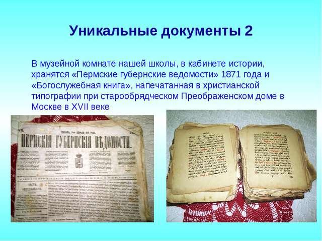 Уникальные документы 2 В музейной комнате нашей школы, в кабинете истории, хр...