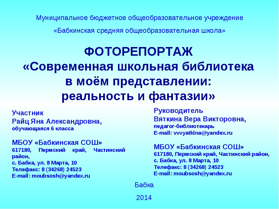 Бабка 2014 Муниципальное бюджетное общеобразовательное учреждение «Бабкинска...