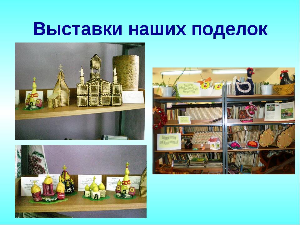 Выставки наших поделок