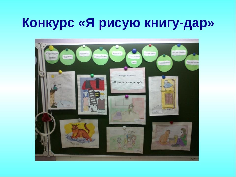 Конкурс «Я рисую книгу-дар»