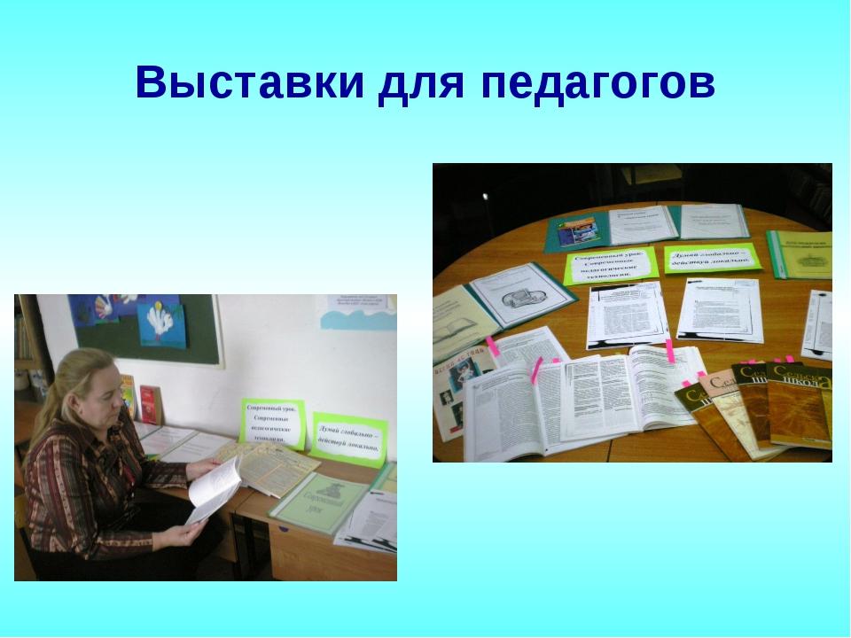 Выставки для педагогов