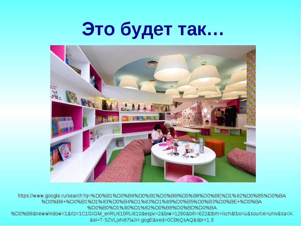 Это будет так… https://www.google.ru/search?q=%D0%B1%D0%B8%D0%B1%D0%BB%D0%B8...
