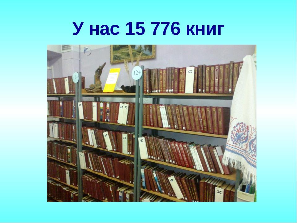 У нас 15 776 книг