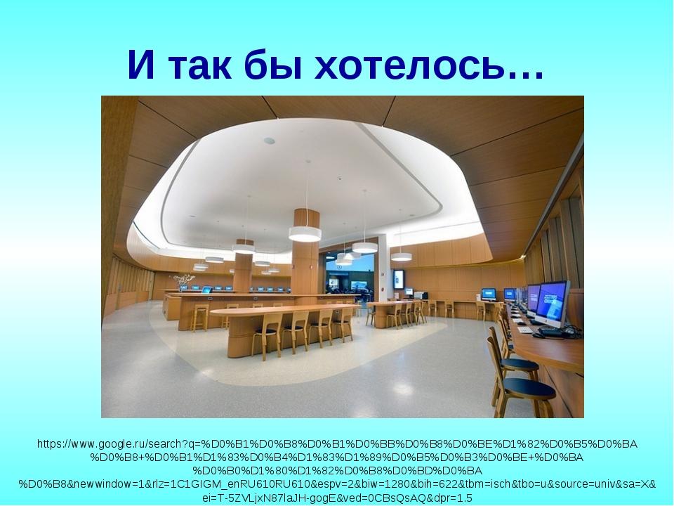 И так бы хотелось… https://www.google.ru/search?q=%D0%B1%D0%B8%D0%B1%D0%BB%D0...