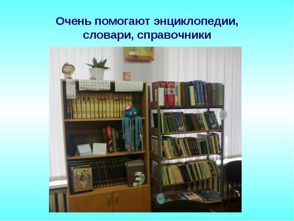 Очень помогают энциклопедии, словари, справочники