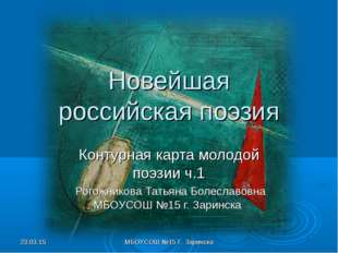 Новейшая российская поэзия Контурная карта молодой поэзии ч.1 Рогожникова Тат