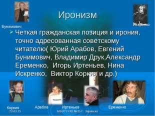 Иронизм Четкая гражданская позиция и ирония, точно адресованная советскому чи