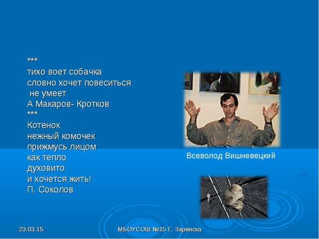 *** тихо воет собачка словно хочет повеситься не умеет А Макаров- Кротков ***...