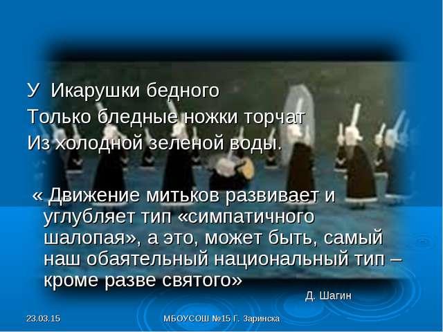 У Икарушки бедного Только бледные ножки торчат Из холодной зеленой воды. « Дв...