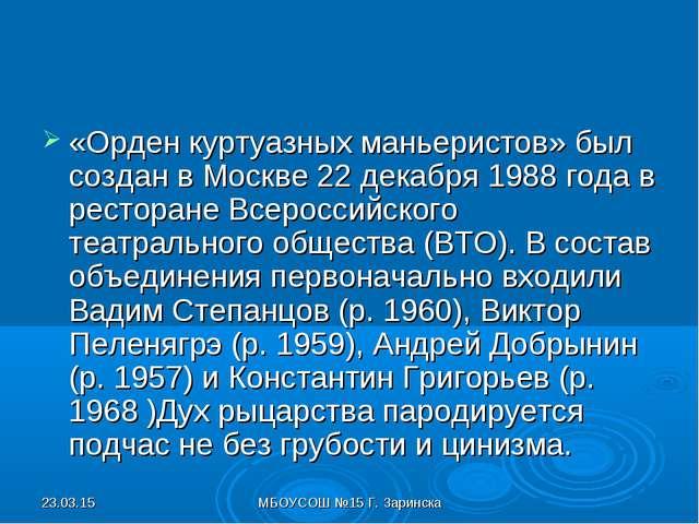 «Орден куртуазных маньеристов» был создан в Москве 22 декабря 1988 года в рес...