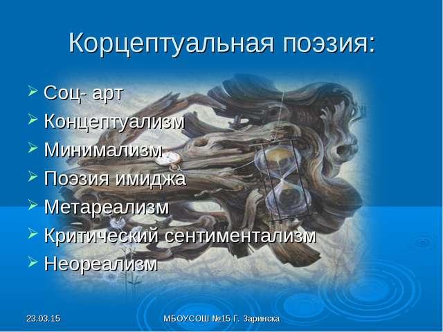 Корцептуальная поэзия: Соц- арт Концептуализм Минимализм Поэзия имиджа Метаре...